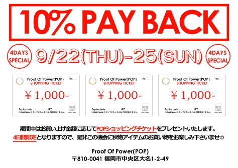 payback1622_25