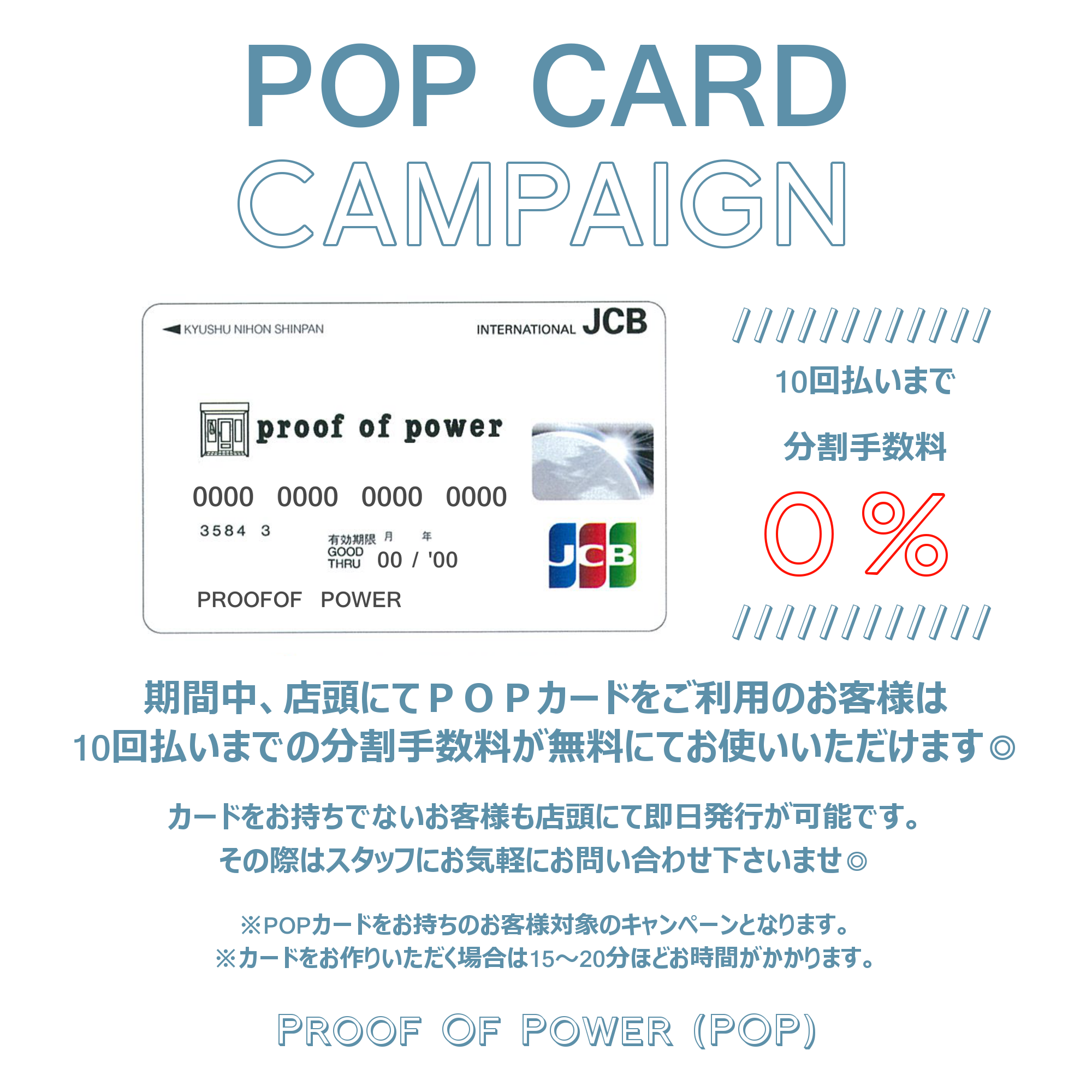 pop 10 times free interest rate campaign proof of power pop fukuoka